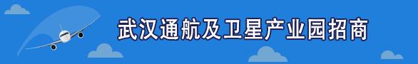 武汉通航产业园招商