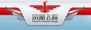 陕西凤凰国际飞行学院