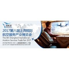 2017 第六届上海国际通用航空及直升机展览会