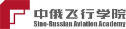 陕西中俄飞行学院有限公司