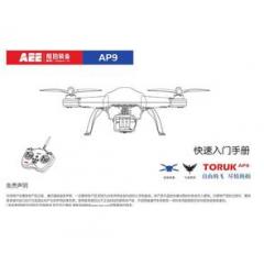 AEE 遥控航拍 gps自动悬停 四旋翼 兼容云台 无人机