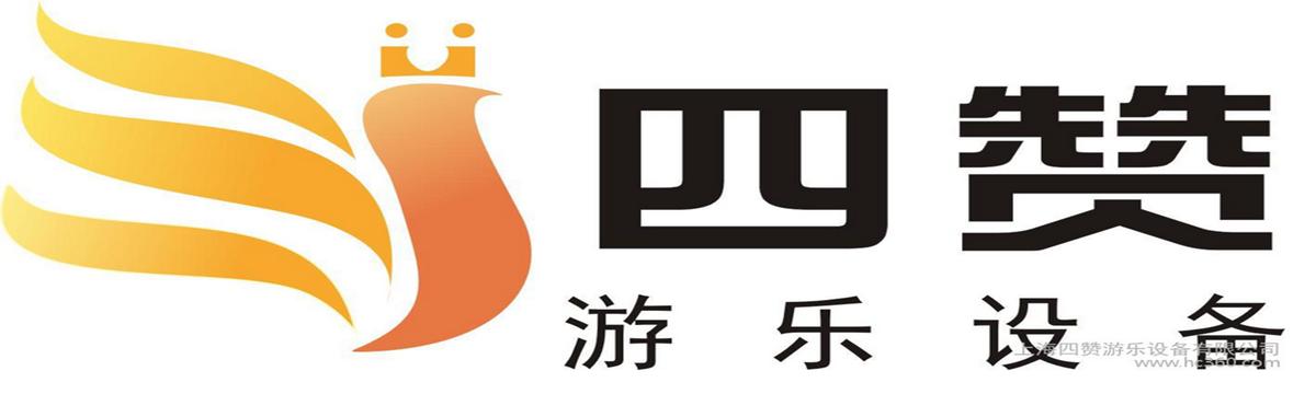 上海四赞游乐设备有限公司