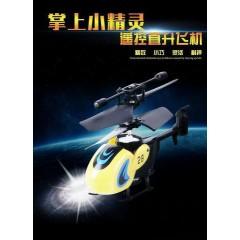 航空模型儿童 通迷你遥控直升飞机 容易操作平稳