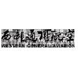 西部(银川)通用航空产业投资控股有限公司
