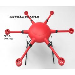 六轴 碳纤维 无人机 飞行器 机壳 机架 航拍 监控 巡逻