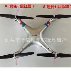 SYMA司马航模X8G四轴飞行器原厂AB 正反转(强磁)电机