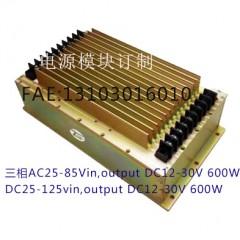 三相发电机电源27V母线电源
