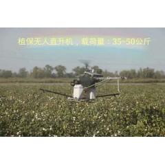 50kg任务载荷无人直升机