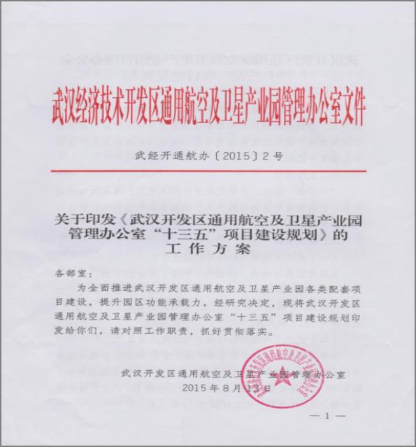 """武汉通航产业园""""十三五""""项目建设规划"""