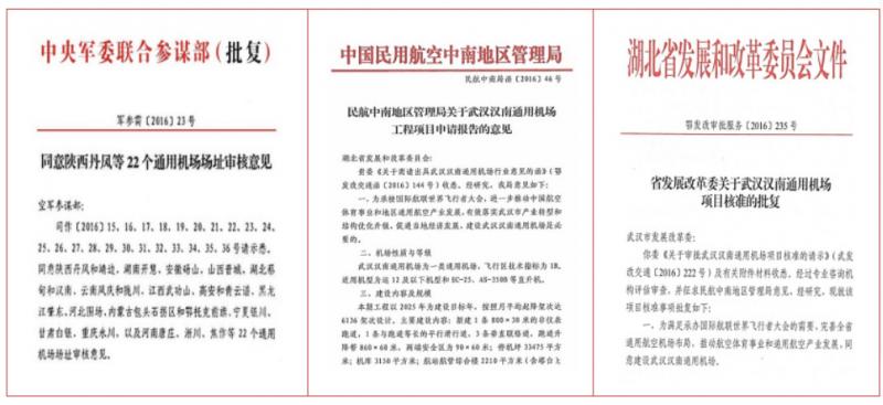 民航中南地区管理局关于武汉汉南通用机场工程项目申请报告的意见
