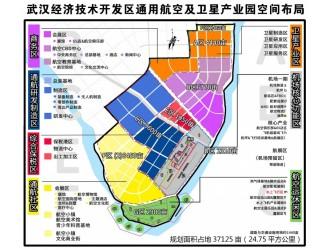 武汉开发区通航及卫星产业园招商