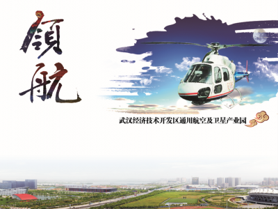 武汉开发区通航及卫星产业园招商手册