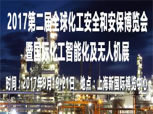 2017第二届全球化工安全和安保博览会化工智能化与无人机展会