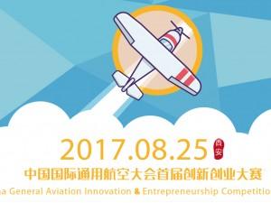 2017中国国际通用航空大会 8月24日盛大起航