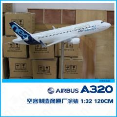 1.2米 320neo 原型大尺寸飞机模型