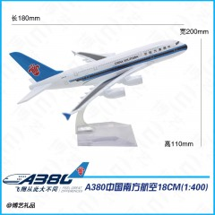18cmA380南航飞机模型 合金