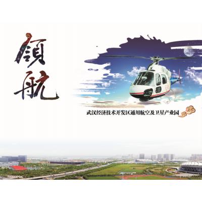 武汉开发区(汉南区)园区项目招商介绍