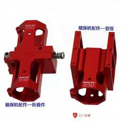 广东东莞无人机配件加工,折叠件,电机座植保机配件CNC加工