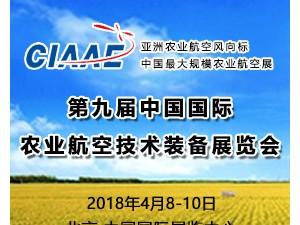 2018年第九届中国国际农业航空技术装备博览会