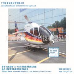长莱VR直升机VR飞行模拟器火热销售中