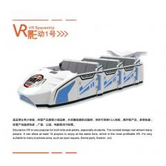 影动1号VR宇宙飞船