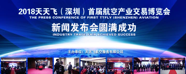 2018天天飞(深圳)航空交易博览会