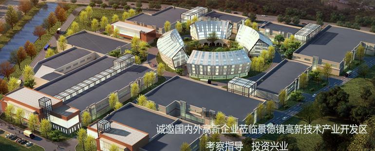 欢迎国内外高新企业莅临景德镇高新开发区考察指导
