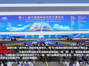 2018珠海航展2018年第12届中国国际航空航天博览会