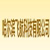 哈尔滨飞航科技有限公司