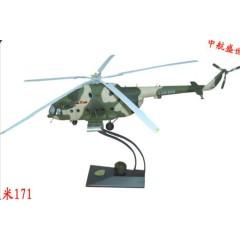 直升机系列