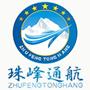 四川珠峰通航科技有限公司