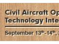 2018民用飞机运行支持技术国际论坛9月将隆重举行