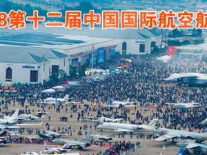 2018年珠海航空航天博览会最大亮点 珠海航展门票那里买