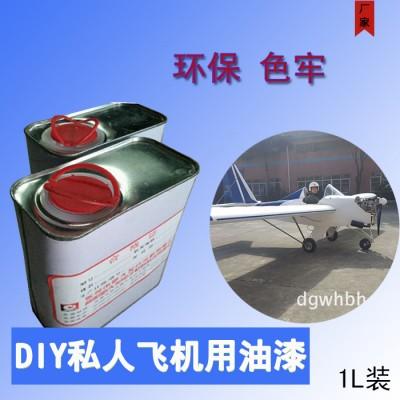 航空专用油漆,DIY私人飞机用油漆 防腐涂料 船舶军工面漆