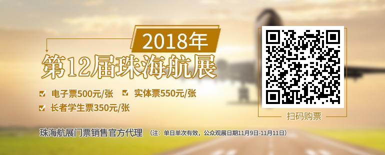 2018第12届珠海航展门票销售官方代理