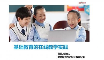 """AI在线教育""""新风口""""助推2019北京在线教育@群英聚汇"""