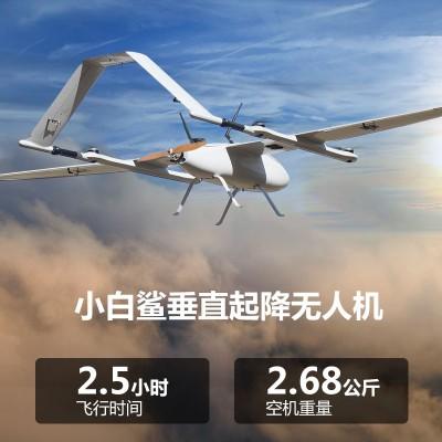 Foxtech VTOL垂直起降固定翼复合翼 巡检测绘无人机