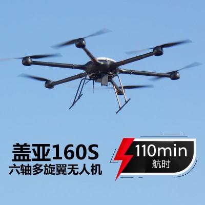盖亚160S长航时六旋翼无人机测绘巡检航测救援消防飞行器