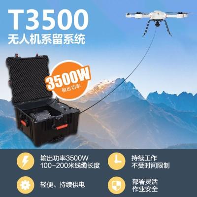 T3500系留式无人机系统系留无人机通信保障/消防 系留基站