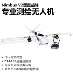 Vtol倾转式垂直起降固定翼复合翼无人机V2版测绘巡检航测