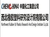 西北橡胶塑料研究设计院有限公司