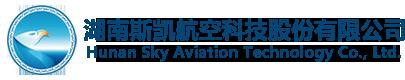 株洲斯凯航空科技有限公司
