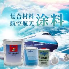 德国mipa米帕航空涂料飞机涂料工业涂料飞机油漆辅料批发