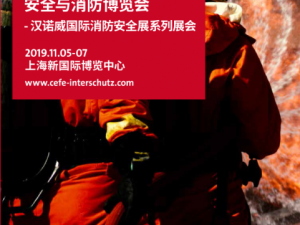 2019中国(上海)国际应急安全与消防博览会