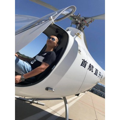 直升机私用飞行执照培训