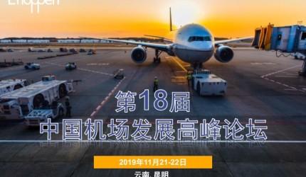第十八届中国机场发展高峰论坛将于11月在昆明召开