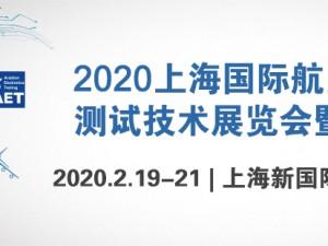 2020上海国际航空电子、测试技术展览会暨论坛