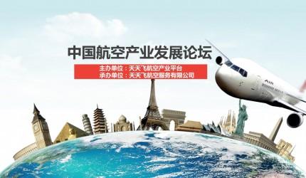 【2019高交会】中国航空产业发展论坛
