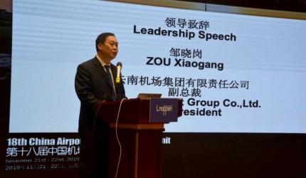 第十八届中国机场发展高峰论坛在昆明成功举办