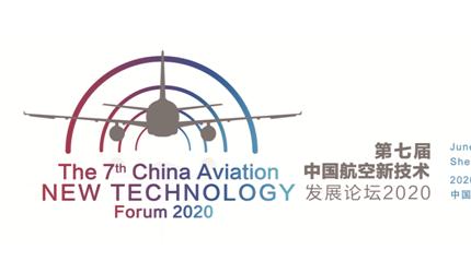2020第七届中国航空新技术发展论坛,6月18-19日 深圳